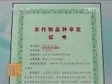 [农广天地]小麦国审新品种(20140723)