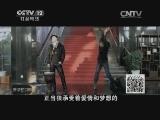 普法栏目剧20140725 十六集迷你剧-听见凉山 最新季(一)