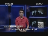普法栏目剧20140726 十六集迷你剧-听见凉山 最新季(二)