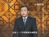 《百家讲坛》 20140726 姜鹏品读《资治通鉴》 11 汉文帝的守成之道