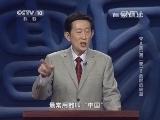 《百家讲坛》 20140810 宋太宗(第二部)2 危险的较量