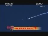 《军事科技》 20140816 反导系统,构建苍穹保护伞