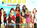 [浙江新闻联播]10月10日起《奔跑吧 兄弟》登陆中国蓝周五黄金档