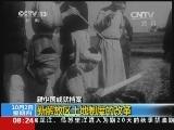 新中国成就档案:新解放区土地制度的改革 00:02:40