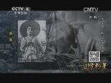 燕赵丰碑——地雷战的幕后英雄 00:13:24