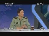 《讲武堂》 20141004 大国底牌①中国升起蘑菇云