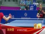 [夺金时刻]刘诗雯获得乒乓球女单金牌