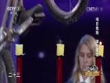 [2014吉尼斯中国之夜]一分钟自行车灭最多蜡烛