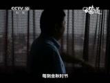 《味道》 20141008 我的中国味(八)