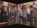 《环球驿站》 20141008 街头魔术