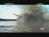 《军事科技》 20141011 坦克大对决