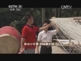 陈华兴面条致富经,穿过小针眼 方能赚大钱(20141024)