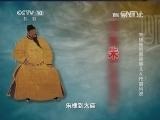《百家讲坛》 20141108 朱棣身后那些事儿 6 迁都风波