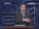 《百家讲坛》 20141109 朱棣身后那些事儿 7 一场未遂的政变