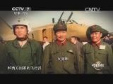 """《军事科技》 20141115 蓝天""""四剑客"""""""
