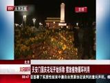 天安门国庆花坛开始拆除 摆放植物循环利用