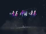 《青年中国说》概念版宣传片30秒