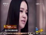 《中国正在听》 20141121