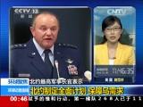 [环球记者连线]北约最高军事长官表示:北约制定全面计划 保障乌需求