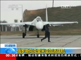 [环球记者连线]俄罗斯向克里米亚加派战机