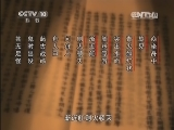 """《地理中国》 20141130 奇居之地·探秘""""聊斋""""异象"""