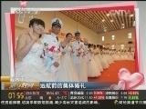 看天下:远航前的集体婚礼