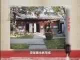 《百家讲坛》 20141210 末代皇族的新生(下部) 13 皇家团圆饭