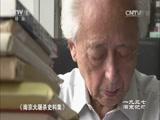 《1937南京记忆》 第四集