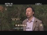 何涛泥鳅致富经,爸 我不想靠你(20141222)