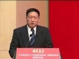 [2014科技盛典]新闻发布会:中国科学院自然科学史研究所所长张柏春发言