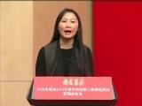 [2014科技盛典]新闻发布会:总导演冯其器进行节目推介