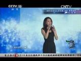 《全球中文音乐榜上榜歌曲展播》 20141226