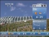 《早间天气预报》 20141230
