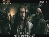 电影《霍比特人3》曝预告 五军之战浩瀚开启 00:02:01