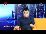 时尚生活家之第一地产 2015.02.10 - 厦门卫视 00:08:39