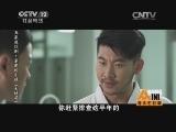 普法栏目剧20150217 五集迷你剧·亲爱的小孩(大结局)