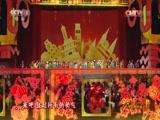 [2015央视春晚]开场《四世同堂合家欢》 表演者陶玉玲  张凯丽 佟大为 关悦 关牧村等