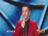 [2015央视春晚]歌曲《中华好儿孙》 表演者:张丰毅 段奕宏 朱亚文