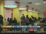 厦门:新人月底领证忙 户政办证大厅爆满