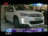 时尚生活家之汽车版 2015.03.06 - 厦门卫视 00:08:45