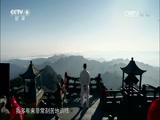 《真相》 20150309 中国功夫探秘 第一集
