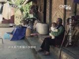 [讲述]《寻找最美医生》——防盲医疗队