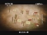[探索发现]羊舌大墓之谜(下) 羊舌大墓墓葬引出春秋早期震惊九州的大事件