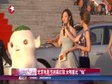 """北京电影节闭幕红毯 女明星比""""仙"""""""