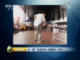"""生财有道20150507 玩""""赚""""财富系列-奔跑吧!少年!"""