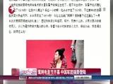 戛纳电影节开幕 中国军团强势登陆