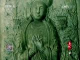《文化大百科》 20150520 裕陵地宫