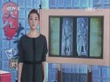 《文化大百科》 20150527 泸县宋墓群