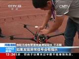 河南洛阳:高考防作弊 无人机监测无线电