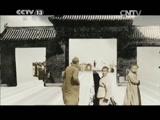 《筑梦中国》 第三集 正道沧桑